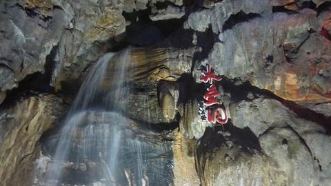 冰壶洞旅游景点攻略图