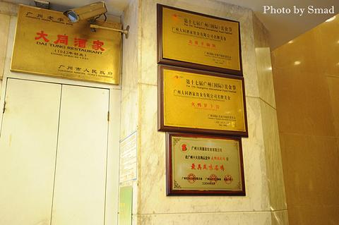 大同酒家(中信广场店·81年老字号)旅游景点攻略图