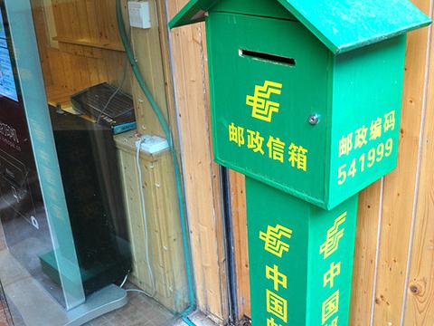 西街邮局旅游景点图片