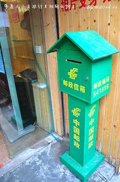 西街邮局旅游景点攻略图
