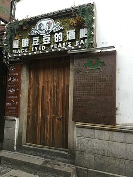 黑眼豆豆酒吧