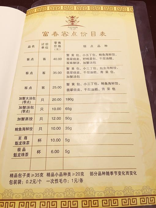 富春茶社图片