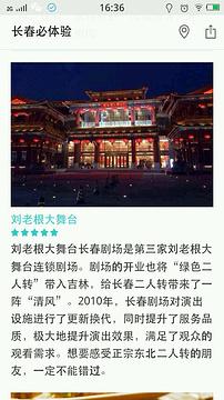 刘老根大舞台旅游景点攻略图