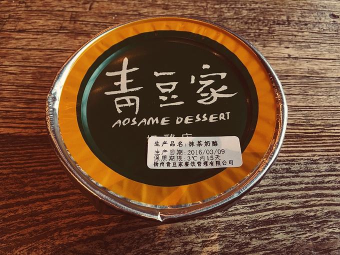 青豆家奶酪(东关美食广场店)图片