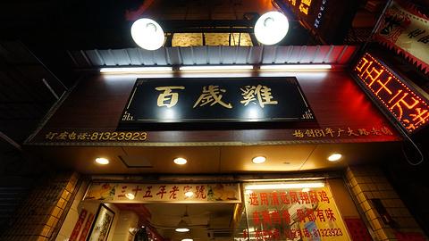 百岁鸡(华贵路店)旅游景点攻略图