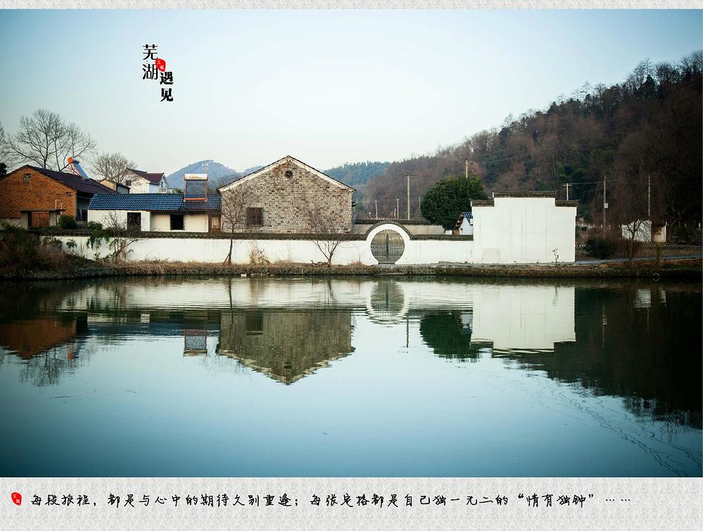 芜湖,真好江南见到你!