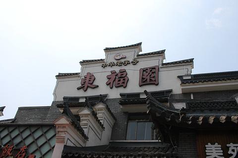 东福园饭店(鼓楼店)旅游景点攻略图