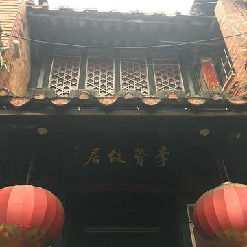 李贽故居旅游景点攻略图