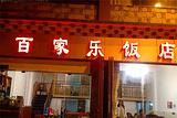 百家乐饭店