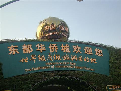 东部华侨城茶溪谷旅游景点攻略图