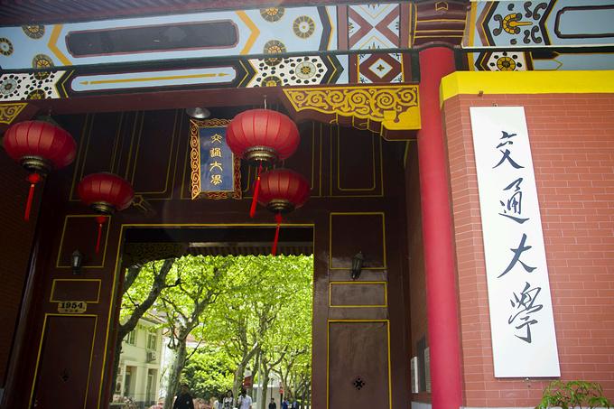 上海交通大学图片