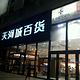 天河城百货(北京路店)