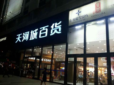 天河城百货(北京路店)旅游景点攻略图