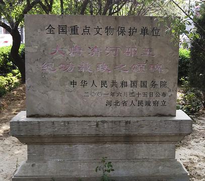 大唐清河郡王纪功载政福之碑旅游景点攻略图