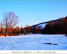 蓝白天地,银带飞舞——呼伦贝尔草原日记