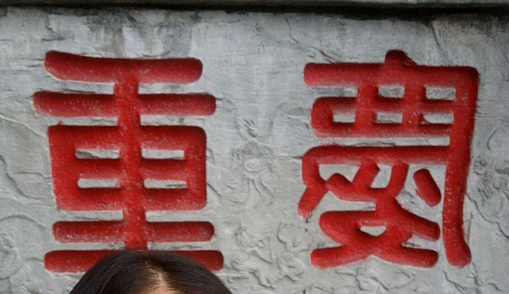 毕业旅行第三站,重庆
