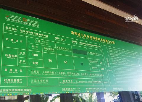 亚龙湾热带天堂森林公园旅游景点攻略图