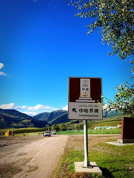 中哈界碑旅游景点攻略图