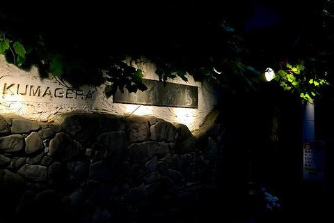 Kumagera Furano旅游景点攻略图