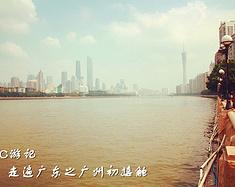 走遍广东之广州初接触