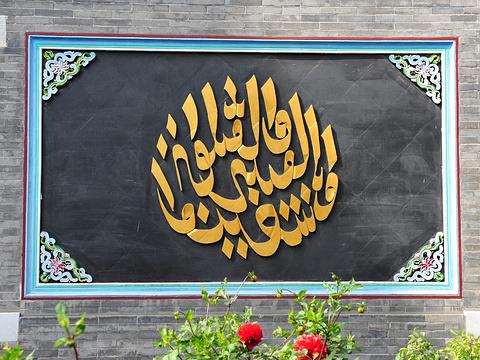 清真大寺旅游景点图片