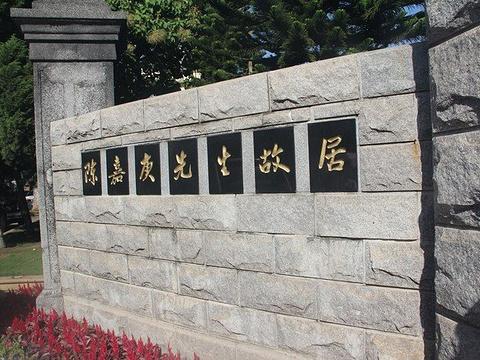 陈嘉庚先生故居旅游景点图片