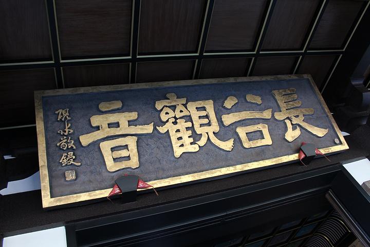 """""""我们来到了长谷寺了~~~_长谷寺""""的评论图片"""
