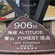 松花湖滑雪场