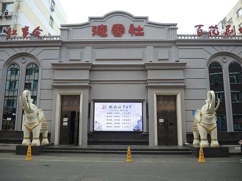 靖宇街旅游景点图片