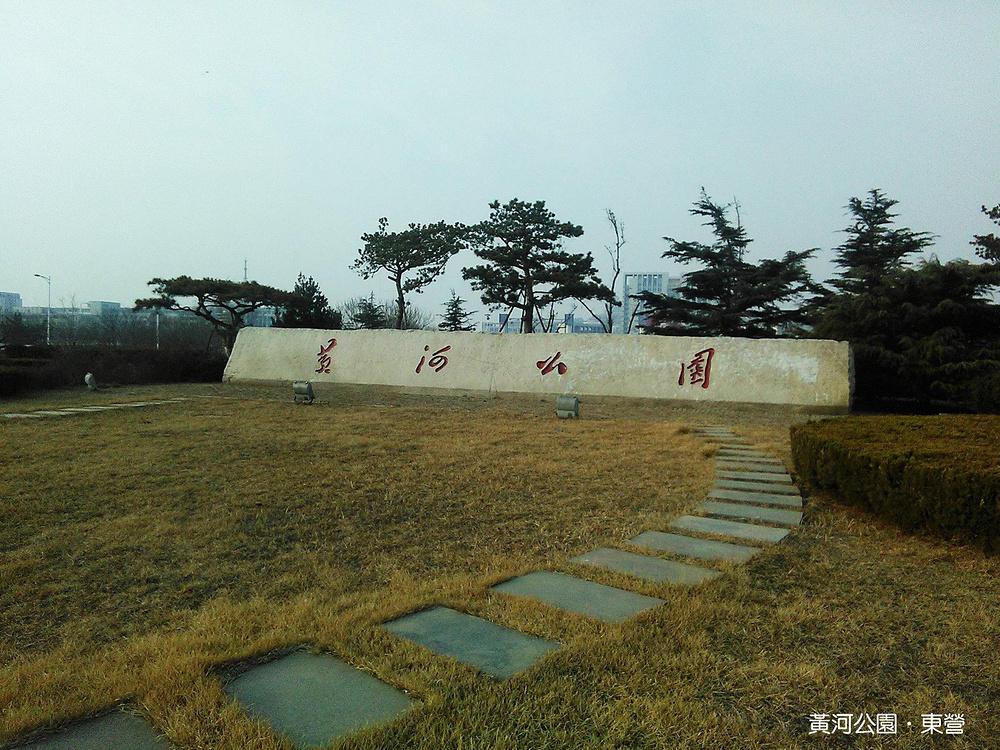 东营曾经在那度过一段低谷期