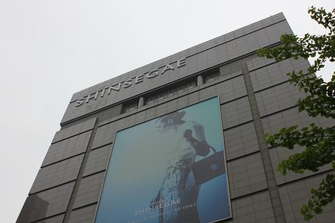新世界百货店总店