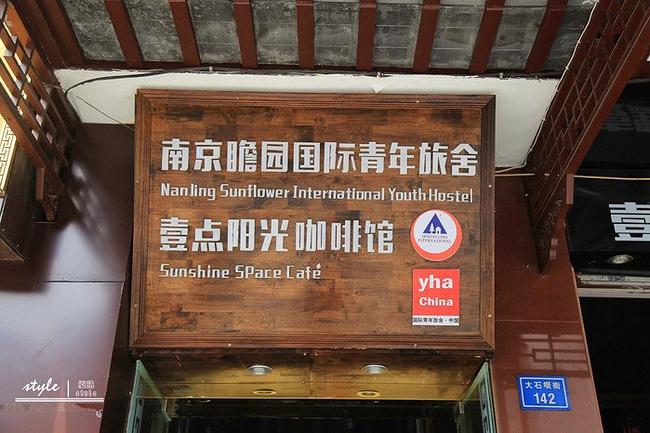 南京瞻园国际青年旅舍图片