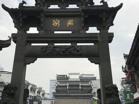 屯溪博物馆旅游景点图片