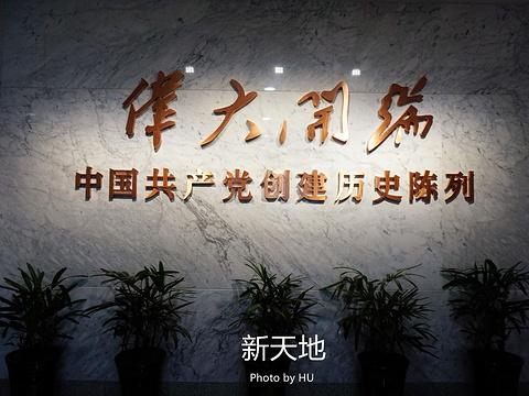 中共一大会址旅游景点图片