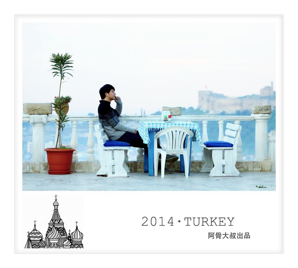 阿骨大叔出品——土耳其奇幻之旅