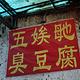 五娭毑臭豆腐