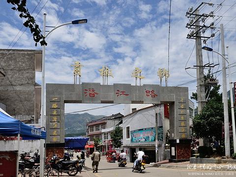 九襄镇旅游景点图片