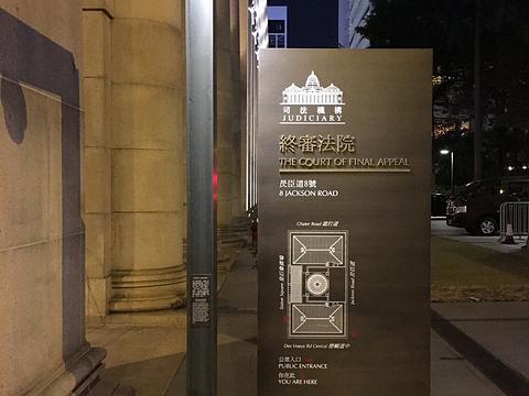 香港终审法庭旅游景点图片