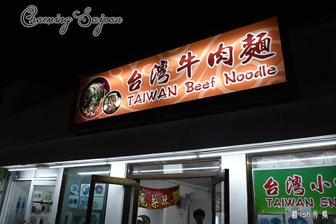 台湾牛肉面旅游景点攻略图