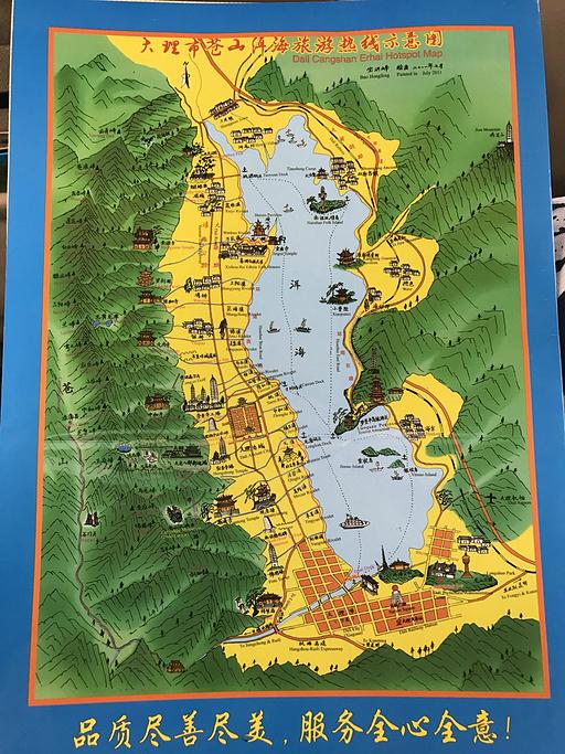 洱海旅游导图