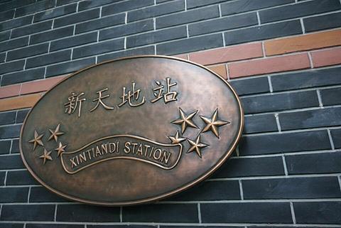 新天地(太仓路)旅游景点攻略图