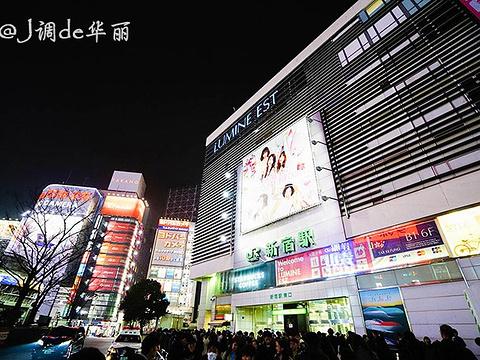 LUMINE (新宿店)旅游景点图片