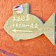 舟渔的鱼私厨小院