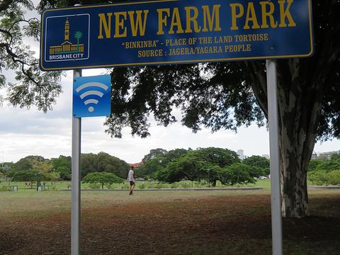 新农场公园旅游景点图片
