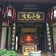 花桥慈济宫