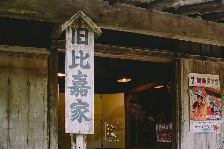 """""""看过了冲绳的大海,看过了冲绳的现代,那琉..._琉球村""""的评论图片"""