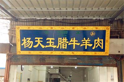 杨天玉腊牛羊肉店