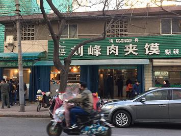 刘峰肉夹馍(振兴路店)