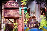 17号蓝滩咖啡馆(武夷山店)