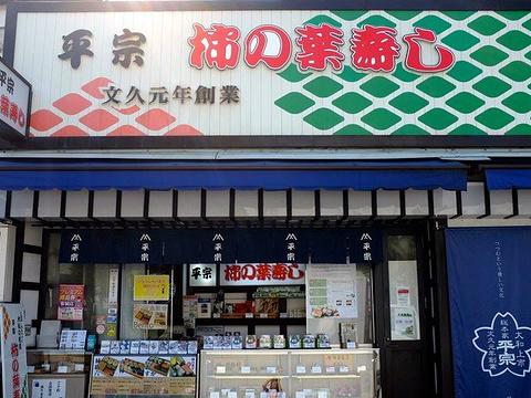 平宗柿叶寿司(奈良店)旅游景点图片